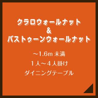 クラロウォールナット&バストゥーンウォールナット/〜1.6m未満/1人〜4人掛け/ダイニングテーブル