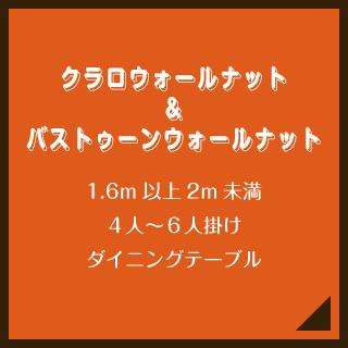 クラロウォールナット&バストゥーンウォールナット/1.6m以上2m未満/4人〜6人掛け/ダイニングテーブル
