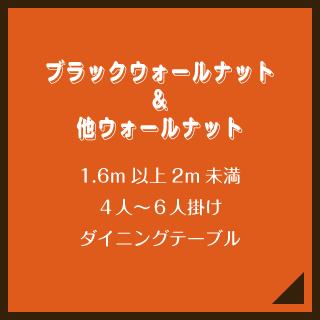クラロウォールナット&他ウォールナット/1.6m以上2m未満/4人〜6人掛け/ダイニングテーブル